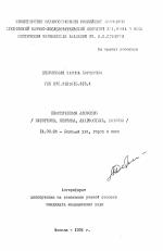 Спастическая дисфония патогенез клиника диагностика лечение  Автореферат диссертации по медицине на тему Спастическая дисфония патогенез клиника диагностика лечение