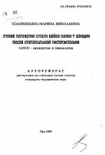 Лечение патологии культа шейки матки у женщин после субтотальной  Автореферат диссертации по медицине на тему Лечение патологии культа шейки матки у женщин после субтотальной гистерэктомии