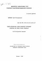 Судебно медицинская оценка механизма повреждений селезенки при  Автореферат диссертации по медицине на тему Судебно медицинская оценка механизма повреждений селезенки при травме тупыми предметами