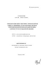 Свободнорадикальное окисление антиоксидантная защита и липидный  Автореферат диссертации по медицине на тему Свободнорадикальное окисление антиоксидантная защита и липидный состав клеточных мембран эритроцитов как