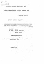 Докторские диссертации нпо костно-суставной ситеме кальций для суставов цена
