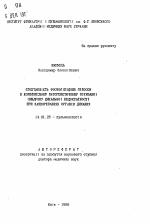 Реферат нтегральний метод економ чного анал зу