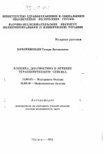 Клиника диагностика и лечение терапевтического сепсиса  Автореферат диссертации по медицине на тему Клиника диагностика и лечение терапевтического сепсиса