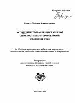 Усоврешенствование лабораторной диагностики энтерококковой  Автореферат диссертации по ветеринарии на тему Усоврешенствование лабораторной диагностики энтерококковой инфекции птиц