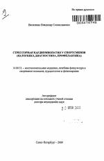 Стрессорная кардиомиопатия у спортсменов автореферат диссертации  Автореферат диссертации по медицине на тему Стрессорная кардиомиопатия у спортсменов