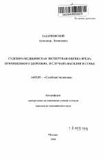 Судебно медицинская экспертная оценка вреда причиненного здоровью  Автореферат диссертации по медицине на тему Судебно медицинская экспертная оценка вреда причиненного здоровью в случаях насилия в семье