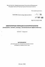 Амбулаторные операции в колопроктологии автореферат диссертации  Автореферат диссертации по медицине на тему Амбулаторные операции в колопроктологии