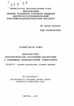 Диагностика патологических состояний диафрагмы с помощью  Автореферат диссертации по медицине на тему Диагностика патологических состояний диафрагмы с помощью компьютерной томографии