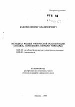 Методика ранней физической реабилитации больных перенесших  Автореферат диссертации по медицине на тему Методика ранней физической реабилитации больных перенесших инфаркт миокарда