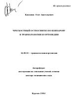Чрескостный остеосинтез по Илизарову в травматологии и ортопедии  Автореферат диссертации по медицине на тему Чрескостный остеосинтез по Илизарову в травматологии и ортопедии
