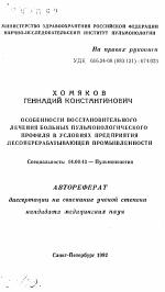 Реферат на тему пульмонология 3949