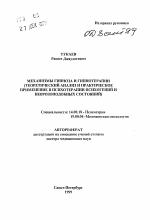 Механизмы гипноза и гипнотерапии автореферат диссертации по  Автореферат диссертации по медицине на тему Механизмы гипноза и гипнотерапии