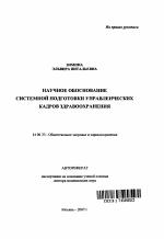 Краткое эссе на управленческую тематику в медицине 7759