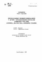 Неонатальные менингоэнцефалиты у детей с врожденными пороками  Автореферат диссертации по медицине на тему Неонатальные менингоэнцефалиты у детей с врожденными пороками развития и без них