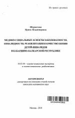 Медико социальные аспекты заболеваемости инвалидности  Автореферат диссертации по медицине на тему Медико социальные аспекты заболеваемости инвалидности реабилитации и качество жизни детей инвалидов в
