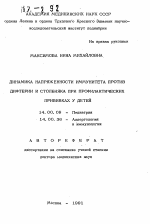 Анализ крови на титр антител к столбняку Вызов на сессию Яблоневая аллея (город Зеленоград)