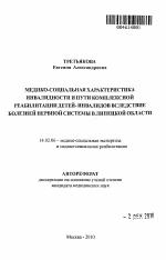 Медико социальная характеристика инвалидности и пути комплексной  Автореферат диссертации по медицине на тему Медико социальная характеристика инвалидности и пути комплексной реабилитации детей инвалидов вследствие