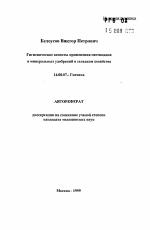 Гигиенические аспекты применения пестицидов и минеральных  Автореферат диссертации по медицине на тему Гигиенические аспекты применения пестицидов и минеральных удобрений в сельском хозяйстве