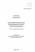 Исправление тяжелых форм врожденной косолапости аппаратом  Автореферат диссертации по медицине на тему Исправление тяжелых форм врожденной косолапости аппаратом Илизарова
