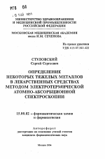 Определение некоторых тяжелых металлов в лекарственных средствах  Автореферат диссертации по фармакологии на тему Определение некоторых тяжелых металлов в лекарственных средствах методом электротермической