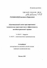 Абдоминальный сепсис при перитоните клиническая характеристика и  Автореферат диссертации по медицине на тему Абдоминальный сепсис при перитоните клиническая характеристика и эффективность антибактериальной терапии