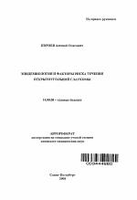 Эпидемиология и факторы риска течения открытоугольной глаукомы  Автореферат диссертации по медицине на тему Эпидемиология и факторы риска течения открытоугольной глаукомы