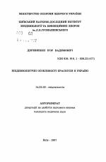 Эпидемиологические особенности краснухи в Украине автореферат  Автореферат диссертации по медицине на тему Эпидемиологические особенности краснухи в Украине