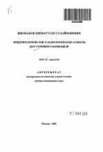 Эпидемиологические и андрологические аспекты двустороннего  Автореферат диссертации по медицине на тему Эпидемиологические и андрологические аспекты двустороннего варикоцеле