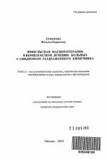 Реферат на тему магнитотерапия в физиотерапии 3967