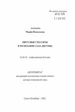 Вирусные гепатиты в Республике Саха Якутия автореферат  Вирусные гепатиты в Республике Саха Якутия тема автореферата по медицине