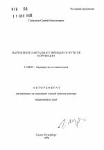 Нарушение лактации у женщин и пути ее коррекции автореферат  Автореферат диссертации по медицине на тему Нарушение лактации у женщин и пути ее коррекции