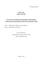 Научное обоснование применения современных технологий управления в  Автореферат диссертации по медицине на тему Научное обоснование применения современных технологий управления в акушерстве и гинекологии