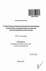Сравнительное изучение эффективности применения композитных   диссертации по медицине на тему Сравнительное изучение эффективности применения композитных пломбировочных материалов в реставрационной стоматологии