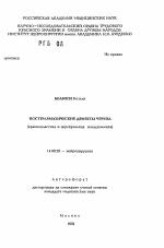 Посттравматические дефекты черепа краниопластика и церебральная  Автореферат диссертации по медицине на тему Посттравматические дефекты черепа краниопластика и церебральная гемодинамика