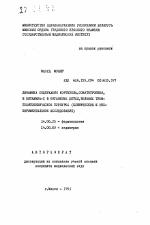 Динамика содержания кортизола соматотропина и витамина С в  Автореферат диссертации по медицине на тему Динамика содержания кортизола соматотропина и витамина С в организме детей больных тромбофитопенической