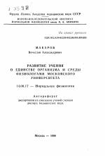 Развитие учения о единстве организма и среды физиологами  Автореферат диссертации по медицине на тему Развитие учения о единстве организма и среды физиологами Московского университета