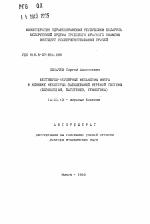 Вестибуло окулярные механизмы мозга в клинике некоторых  Автореферат диссертации по медицине на тему Вестибуло окулярные механизмы мозга в клинике некоторых заболеваний нервной системы физиология патогенез
