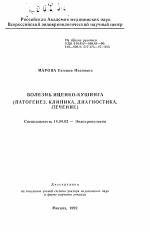 Болезнь Иценко Кушинга патогенез клиника диагностика лечение  Автореферат диссертации по медицине на тему Болезнь Иценко Кушинга патогенез клиника диагностика лечение
