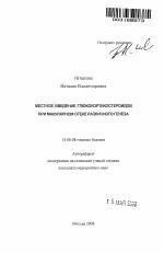 Местное введение глюкокортикостероидов при макулярном отёке  Автореферат диссертации по медицине на тему Местное введение глюкокортикостероидов при макулярном отёке различного генеза