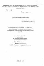 Периодическая болезнь в Армении тип наследования и концепция  Автореферат диссертации по медицине на тему Периодическая болезнь в Армении тип наследования и концепция этиопатогенеза классификация и моделирование