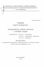 Психологические аспекты онкологии в условиях хосписа автореферат  Автореферат диссертации по медицине на тему Психологические аспекты онкологии в условиях хосписа