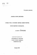 Реферат на тему гигиена труда 2932