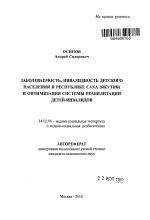 Заболеваемость инвалидность детского населения в Республике Саха  Заболеваемость инвалидность детского населения в Республике Саха Якутия и оптимизация системы реабилитации детей