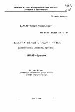 Герминативные опухоли яичка автореферат диссертации по медицине  Автореферат диссертации по медицине на тему Герминативные опухоли яичка