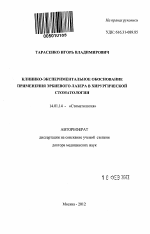 Клинико экспериментальное обоснование применения эрбиевого лазера  Автореферат диссертации по медицине на тему Клинико экспериментальное обоснование применения эрбиевого лазера в хирургической стоматологии