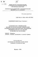 Клиническое применение магнитно-резонансной томографии в ...
