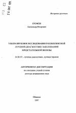 Сок простаты анализ ульяновска