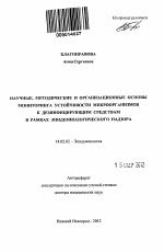 Научные методические и организационные основы мониторинга  Автореферат диссертации по медицине на тему Научные методические и организационные основы мониторинга устойчивости микроорганизмов к дезинфицирующим