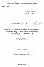 Гигиена и токсикология пестицидов внедряемых в сельское хозяйство  Автореферат диссертации по медицине на тему Гигиена и токсикология пестицидов внедряемых в сельское хозяйство Республики Узбекистан