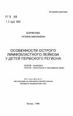 Особенности острого лимфобластного лейкоза у детей Пермского ...